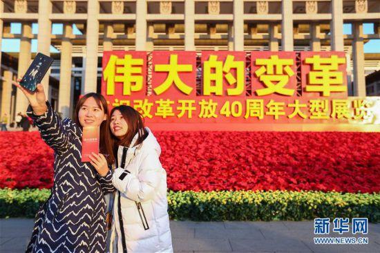 """""""伟大的变革――庆祝改革开放40周年大型展览""""参观人数突破160万人次"""