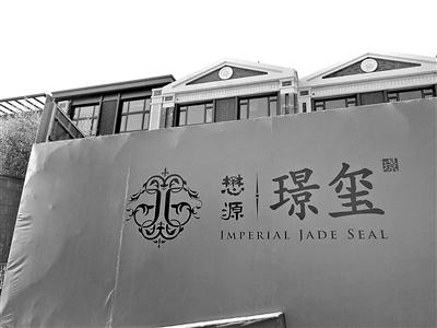 冲刺 北京一天6个住宅取证入市