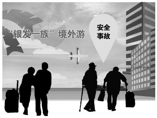 """bob电竞:""""银发一族""""出境游安全事故缘何频发"""