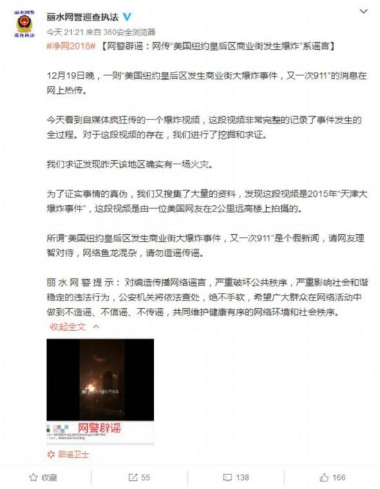 来源:丽水市公安局网络安全保卫支队微博截图。