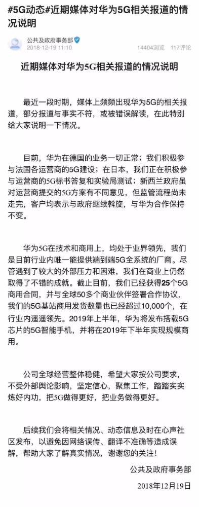 华为澄清5G谣言:唯一能提供端到端5G全系统厂商