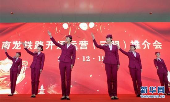 南龙铁路开通运营推介会在福建三明举行