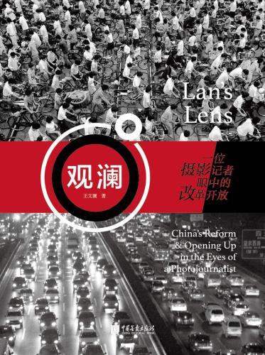 王文澜作品《观澜:一位摄影记者眼中的改革开放》。中国画报出版社出版