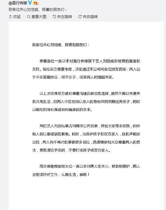 楊冪劉愷威簽署離婚協議 共同照顧撫養孩子