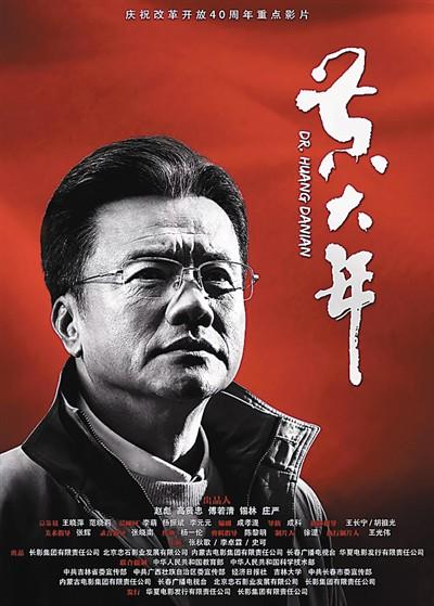 9部国产影片献礼改革开放40年