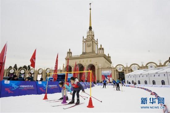#(社会)(1)首届中国冰雪大会在京开幕
