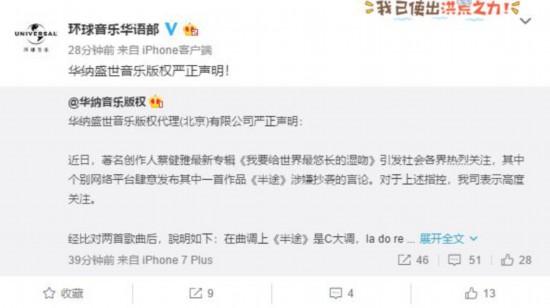 環球音樂否認蔡健雅新歌抄襲:不存在任何抄襲成分