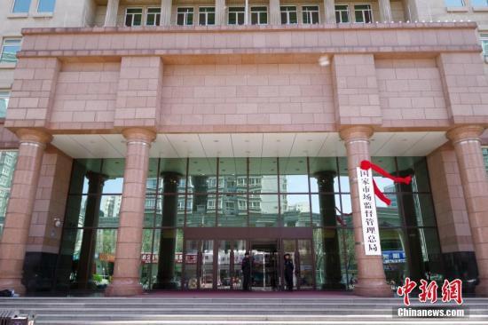 4月10日,新组建的国家市场监督管理总局在北京正式挂牌。<a target='_blank'  data-cke-saved- ><p  align=