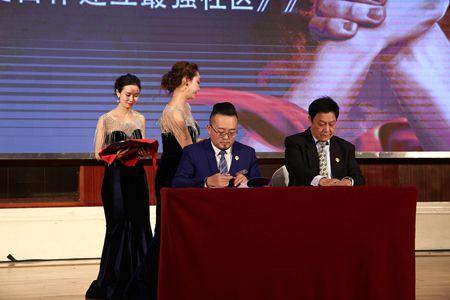 中国区块链溯源绿色有机电商峰会盛大启幕共谋中国绿色崛起大计