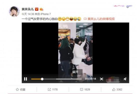 黄英自称是过气女歌手在机场无人认出
