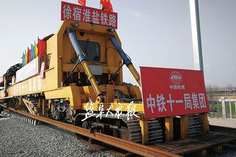 徐盐铁路盐城段铺轨 预计明年4月底前完成铺设工作