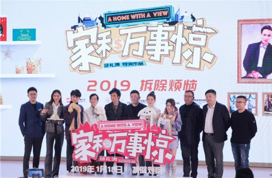 《家和万事惊》定档1月18 吴镇宇袁咏仪爆趣闻