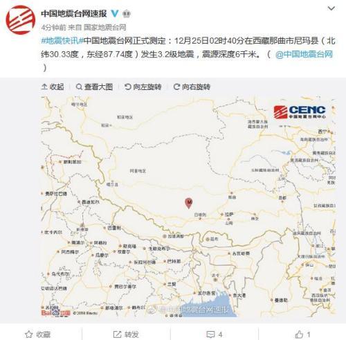 国家地震台网官方微博截图