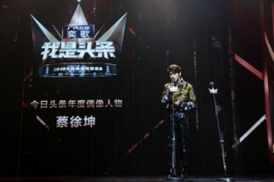 蔡徐坤获年度偶像人物