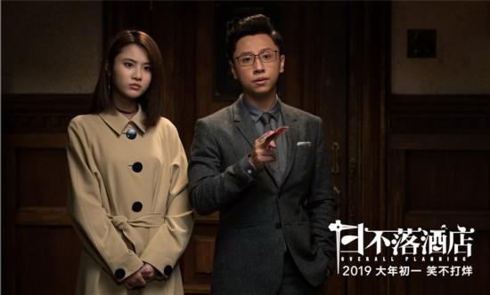 《日不落酒店》曝幕后 黄才伦张慧雯展现甜蜜