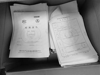 徐州一公司伪造4000余份检测报告 案值超百万