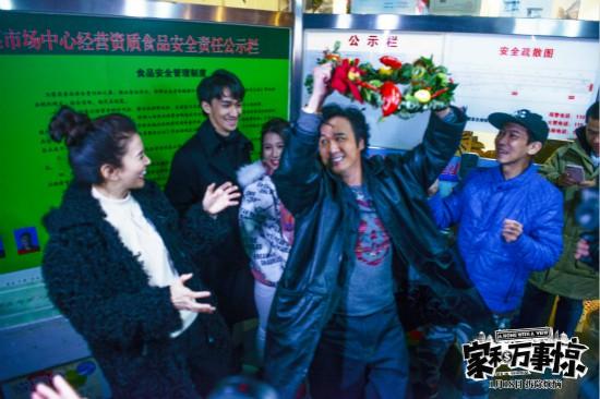 《家和万事惊》吴镇宇袁咏仪菜市场上演T台秀