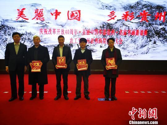 贵州省政协副主席、农工党贵州省委主委张光奇向书画院名誉院长颁发证书。 赵万江 摄