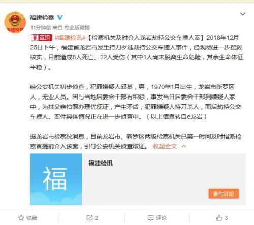 福建省人民检察院官方微博截图