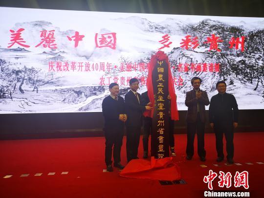 中国农工民主党贵州省书画院成立活动现场。 赵万江 摄