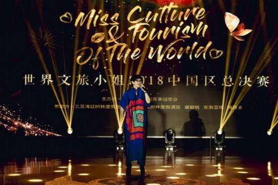 柯以敏温情鼓励世界文旅小姐2018中国总决赛选手