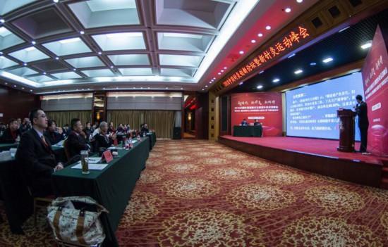 2018中国针灸创新论坛暨新针灸运动峰会在北京举行