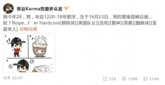 """郑爽男友张恒回应""""吃软饭""""质疑 配图拒绝吃软饭的卡通图片"""