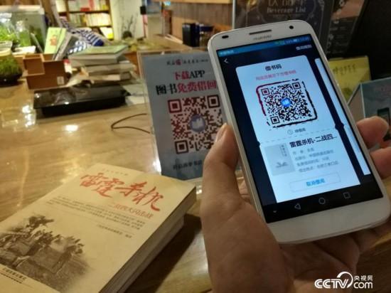 共享图书通过手机APP完成。