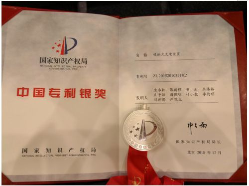 """来电科技斩获""""中国专利奖""""银奖"""