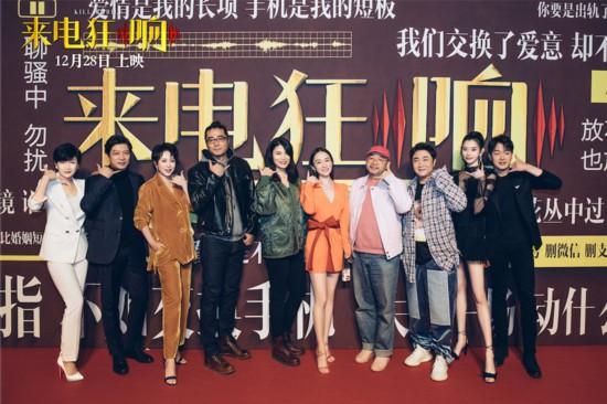《来电狂响》举行首映礼 官宣提档12月28日