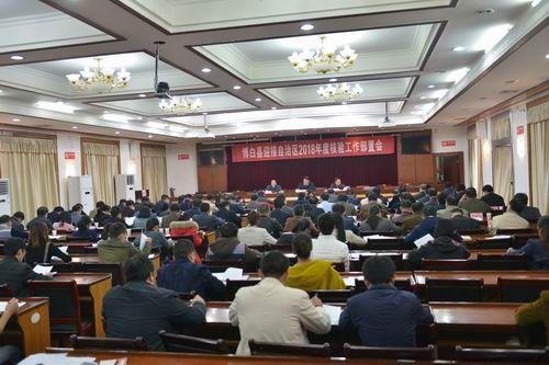 博白县召开迎接自治区2018年度核验工作部署会