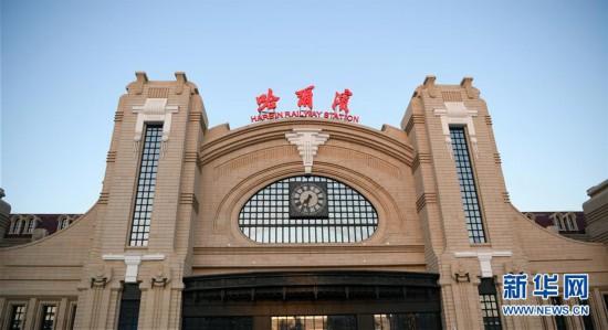 (社会)(1)哈尔滨站改造开通