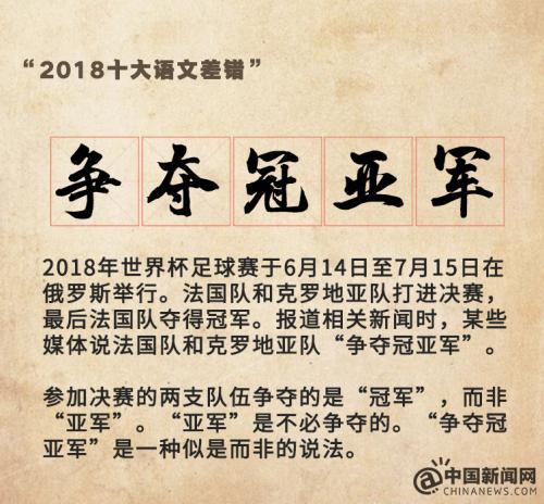 图片来源:中国信息网微博