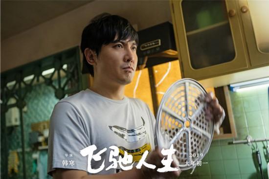 《飞驰人生》曝沈腾花絮视频 片场认真学炒饭