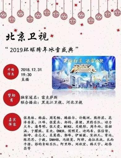 www.33rfd.com_六大卫视跨年明星曝光周杰伦林俊杰纷纷亮相