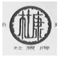 """编号为152368号""""杜康 杜康牌""""商标.webp.jpg"""