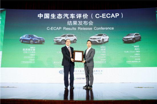 2018年C-ECAP第二批生态汽车评价结果发布 新规程2019年4月正式实施