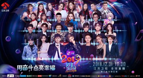 江苏卫视2019跨年演唱会