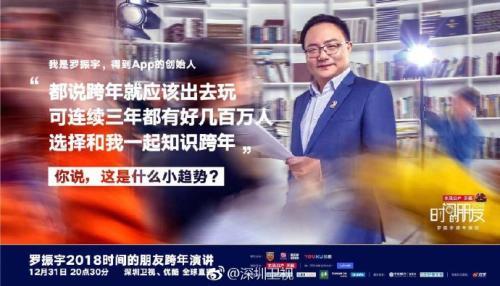 """深圳卫视罗振宇""""时间的良朋""""跨年演讲"""