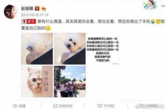 赵丽颖回怼爆料引热议 网友:果然不愧赵小刀