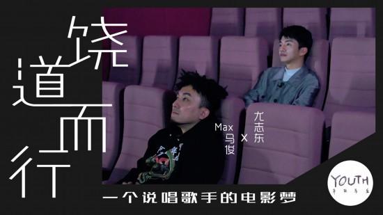 尤志东对话Max马俊一个说唱歌手的电影梦