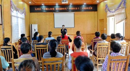 玉林市玉州区妇联开展中国妇女十二大精神宣讲进基层活动