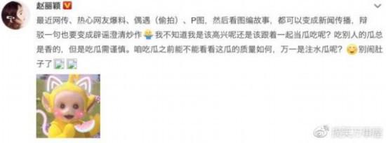 趙麗穎回懟爆料引熱議 網友:果然不愧趙小刀