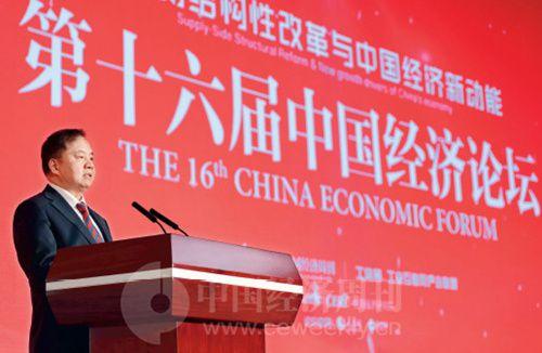 工信部副部长陈肇雄在中国经济论坛开幕式上发外主旨演讲