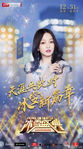 张韶涵北京卫视2019跨年晚会海报