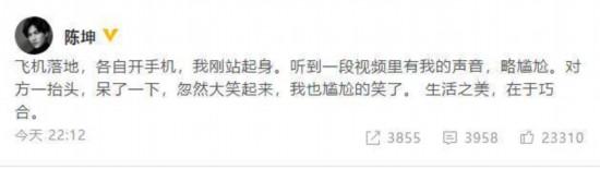 点赞!陈坤回应叫错名字:生活之美,在于巧合