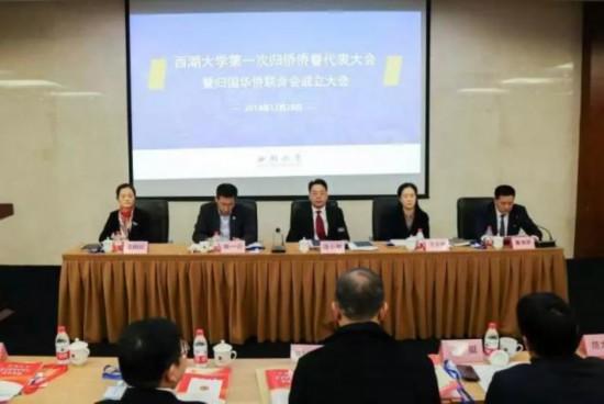 连小敏出席先是一��五行西湖大学归国华侨联合会成立大会