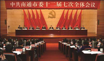 中共南通市委十二届七次全会举行 陆志鹏讲话
