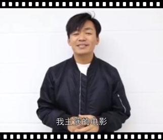 王宝强:由我主演的《新喜剧之王》大年初一上映