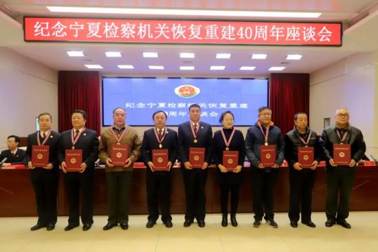 纪念宁夏检察机关恢复重建40年座谈会召开